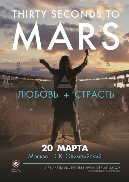 Фото №1 - THIRTY SECONDS TO MARS снова в Москве