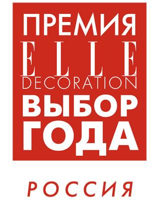 Фото №2 - Elle Decoration вручит премию «Выбор года»