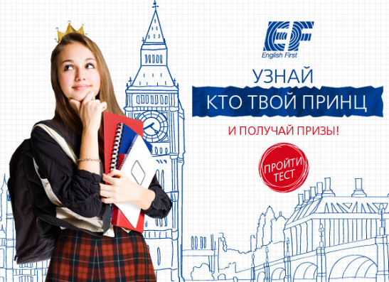 Фото №1 - ЕF English First поможет найти твоего принца