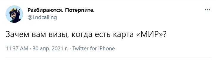 Фото №3 - США прекращают выдачу виз россиянам: реакция соцсетей в шутках