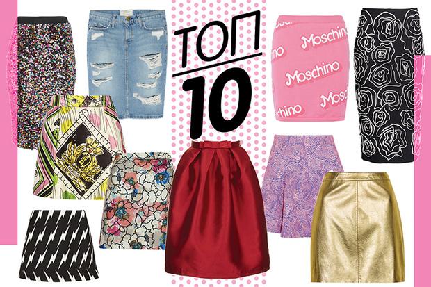 Фото №1 - Топ-10: Модные юбки