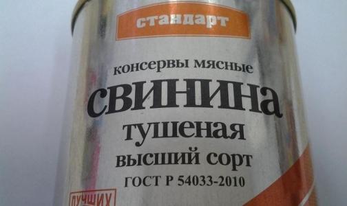 Фото №1 - Суд обязал петербургский магазин прекратить продажу «неГОСТовской» тушенки