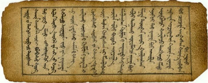Фото №1 - Расшифрованы наставления Чингисхана