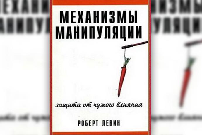 Р. Левин «Механизмы манипуляции»