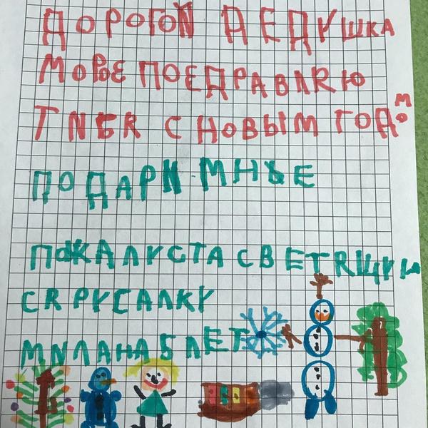 Фото №2 - О чем мечтают дети: 50 смешных и милых писем Деду Морозу