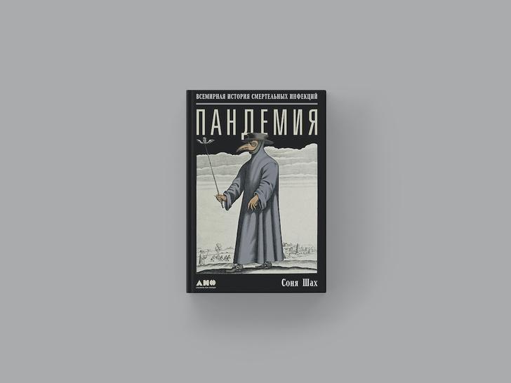 Фото №1 - История болезни: 5 научно-популярных книг о пандемии и вирусах