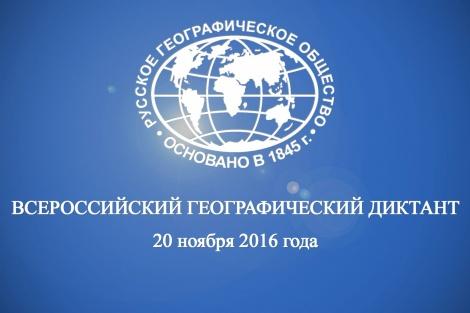 Фото №1 - 20 ноября пройдет Всероссийский географический диктант