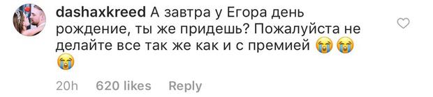 Фото №4 - Егор Крид выложил совместное видео с Дашей Клюкиной в свой день рождения