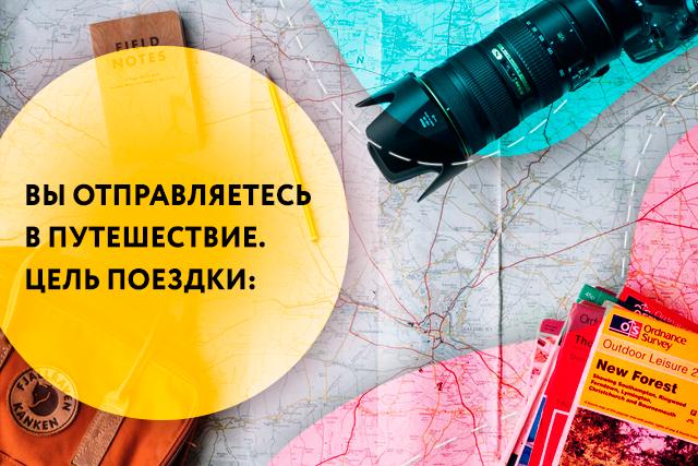 Фото №1 - Тест: найди своего попутчика для путешествия