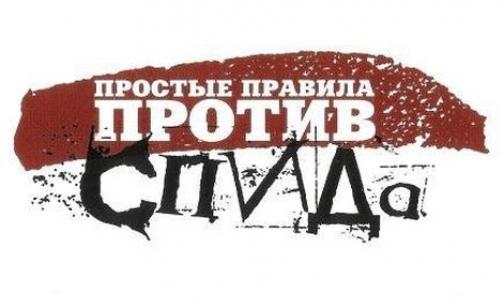Фото №1 - Для борьбы с ВИЧ Минздрав будет укреплять нравственность и рекламировать «безопасный секс»