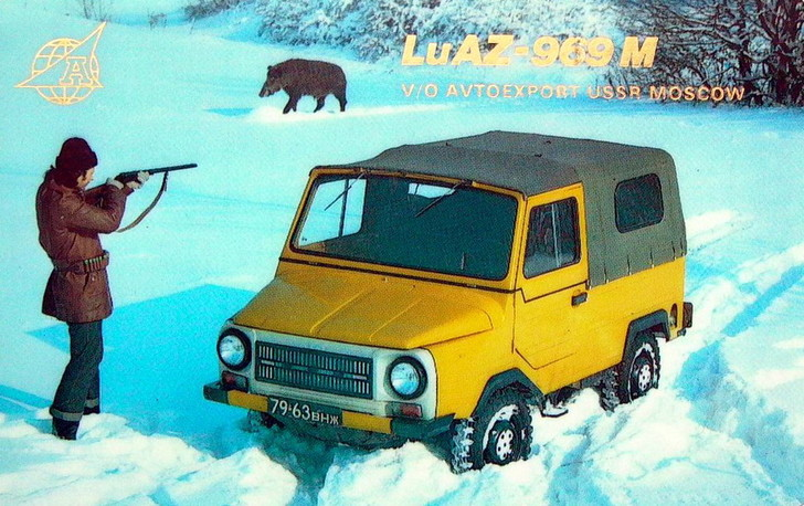 Фото №10 - Как советские автомобили рекламировали за рубежом