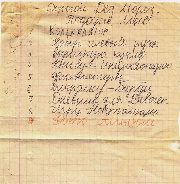 Фото №3 - О чем мечтают дети: 50 смешных и милых писем Деду Морозу