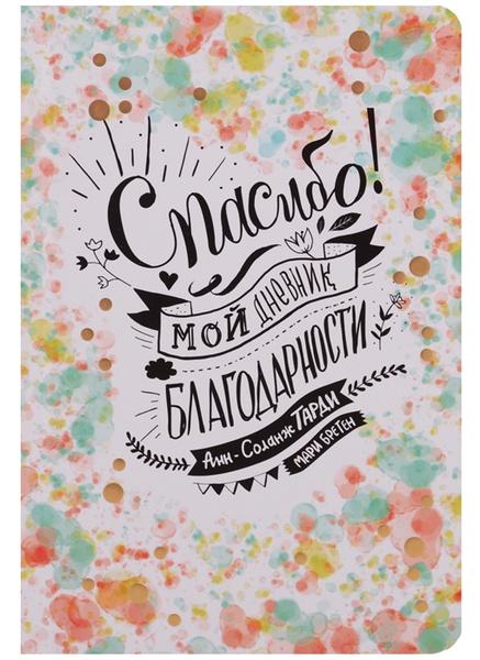 Фото №2 - Спасибо за все: как дневник благодарности изменит твою жизнь