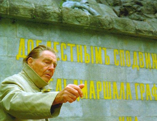 Фото №1 - Наследник генерала Епанчина