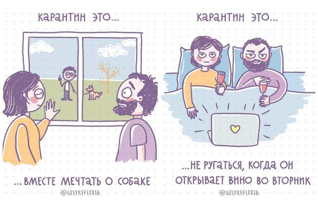 Фото №1 - «Карантин— это…»: к позитиву зовущие комиксы российской художницы