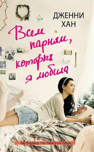 Фото №5 - 5 книг о школьной любви, которые читаются на одном дыхании