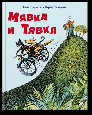 Фото №10 - Что почитать с ребенком: 12 ярких книжных новинок лета
