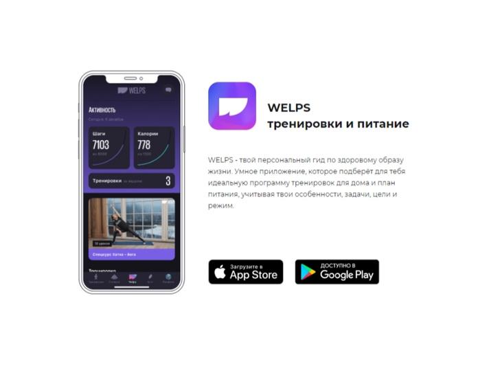 Фото №2 - Марафон WELPS Express: новое слово в похудении от Наташи Давыдовой