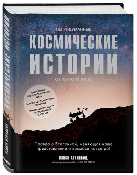 Фото №4 - Что почитать: 6 книг о космосе, от которых хочется летать