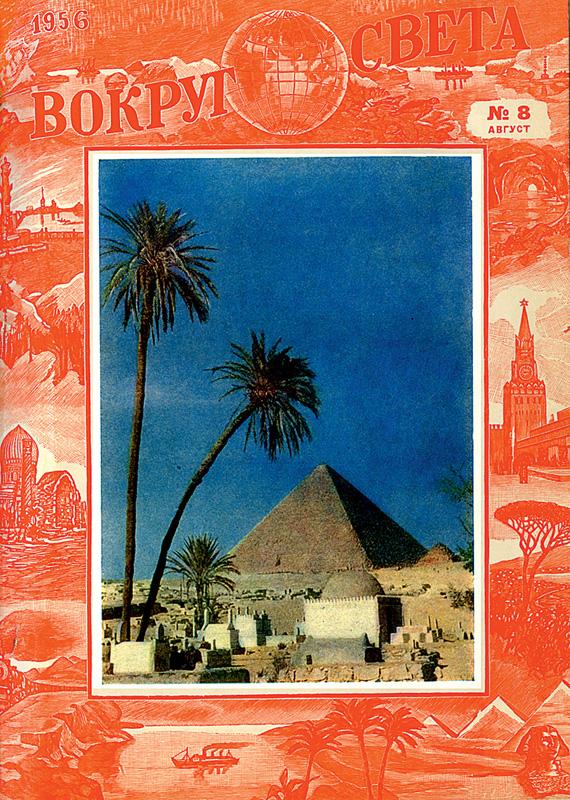 Фото №6 - Бурлаки на Ниле