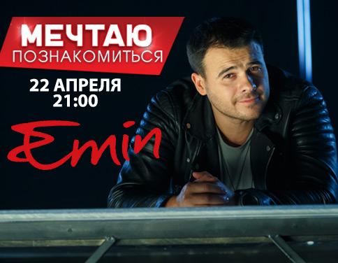 Фото №1 - Свидание с Эмином в эфире Love Radio
