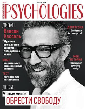 Журнал Psychologies номер 159