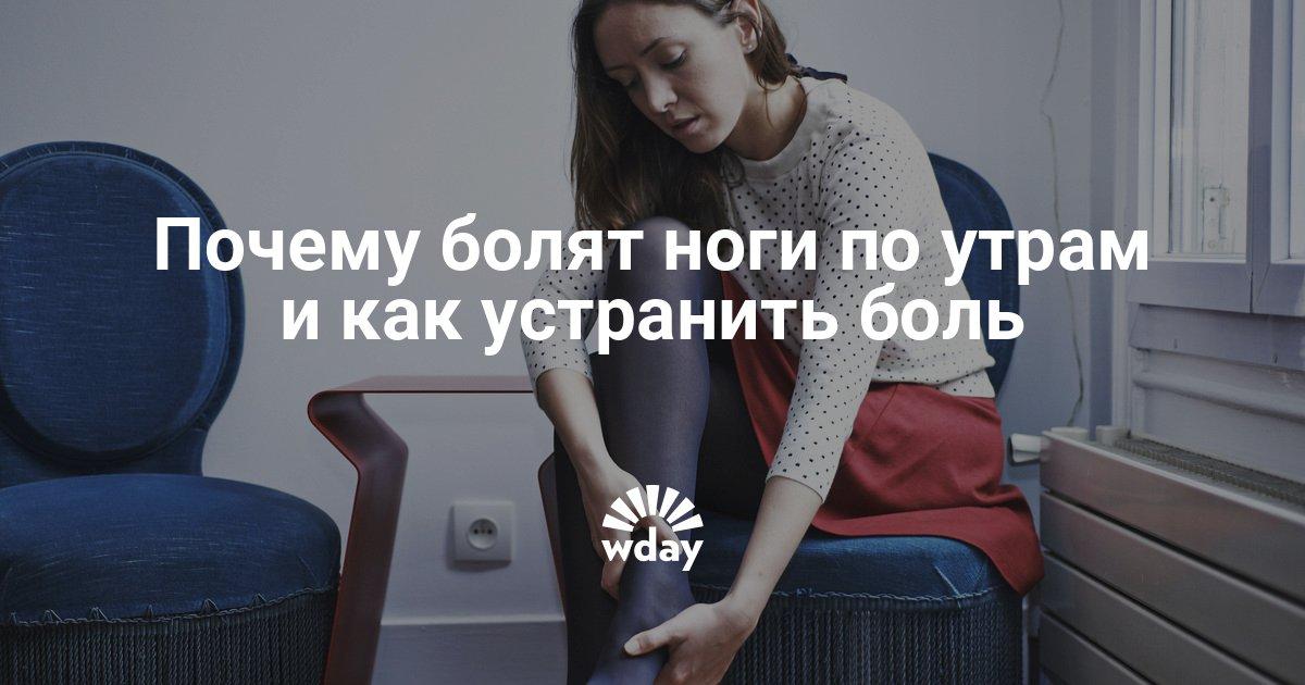 Почему болят ноги ниже колен и ступни ног с утра причины