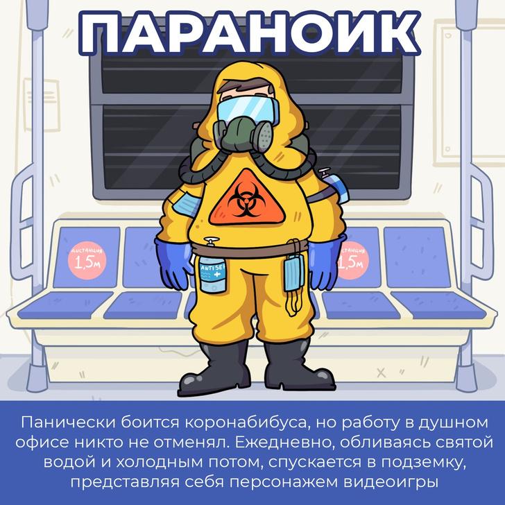 Фото №3 - 5 типов пассажиров ковидного метро: злободневный комикс от российского автора