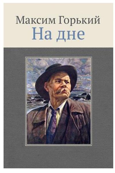 Фото №5 - 8 русских книг, по которым иностранцы познают смысл жизни