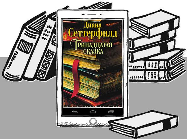 Фото №2 - Не может быть! 10 книг с неожиданной развязкой