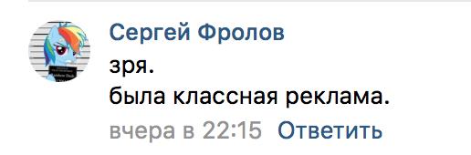 Фото №2 - Burger King оскорбил всех женщин России. И здесь не обошлось без футбола