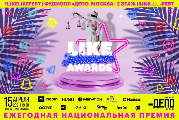 Фото №1 - Like Influencer Awards: премия для преуспевающих лидеров мнений в рамках #LikeLikeFest
