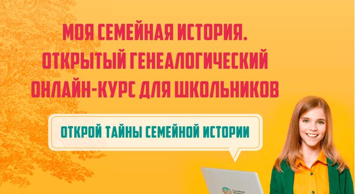 Бесплатный онлайн-курс по генеалогии
