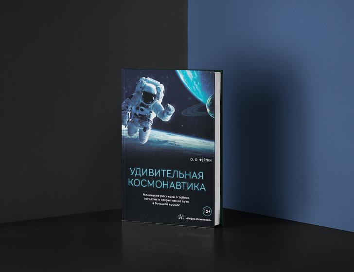 Фото №10 - Властелины бесконечности: 10 важных книг о покорении космоса