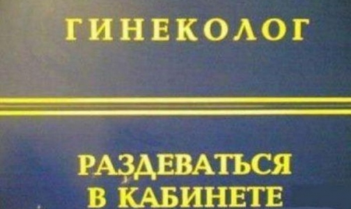 Фото №1 - Прокуратура: В женских консультациях нарушают нормы дезинфекции
