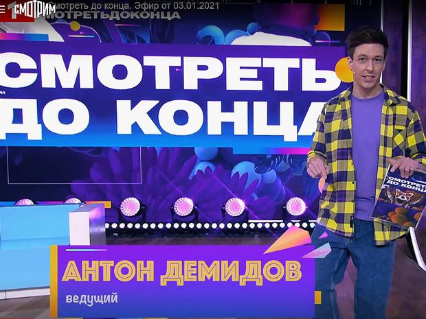 Антон Демидов, ведущий Смотреть до конца