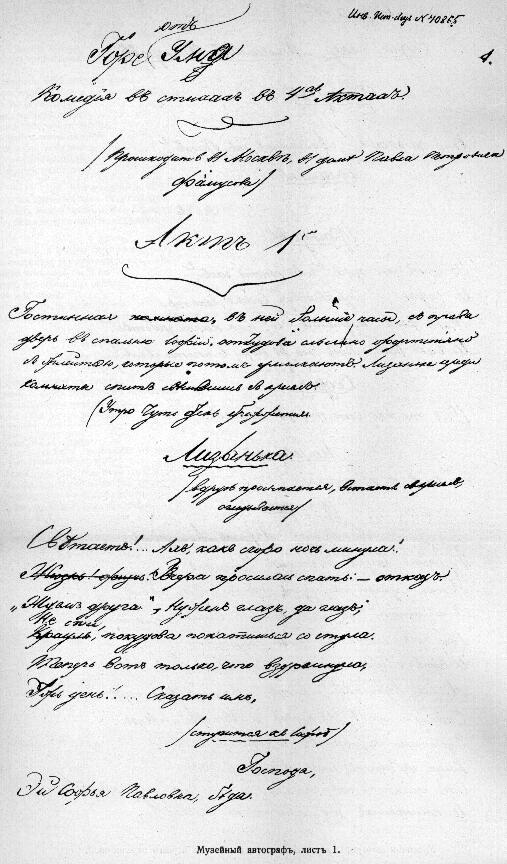 Фото №2 - Исторический детектив: из-за чего убили поэта и дипломата Александра Грибоедова