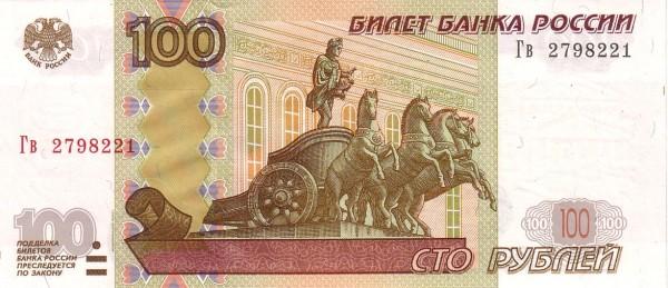 Фото №7 - Достопримечательности в бумажнике: путешествие по городам с купюр Банка России
