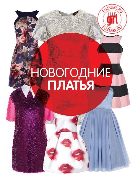 Фото №1 - Больше 60 новогодних платьев на любой кошелек