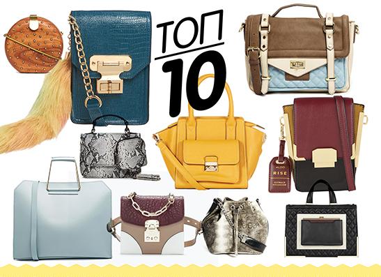 Фото №1 - Топ-10: Модные сумки нового сезона