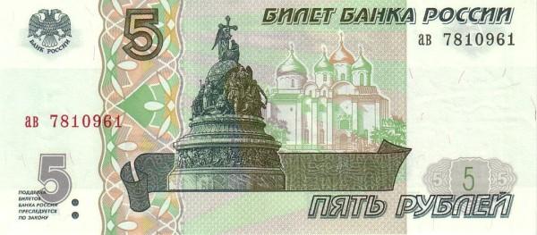 Фото №1 - Достопримечательности в бумажнике: путешествие по городам с купюр Банка России