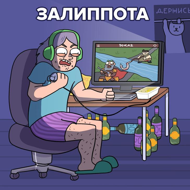 Фото №7 - Посидельник, съеда, опятьница: комикс российского иллюстратора про жизнь в самоизоляции