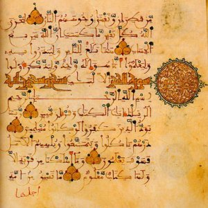 Фото №1 - Коран XIII века ушел с аукциона за рекордную цену $2,33 млн
