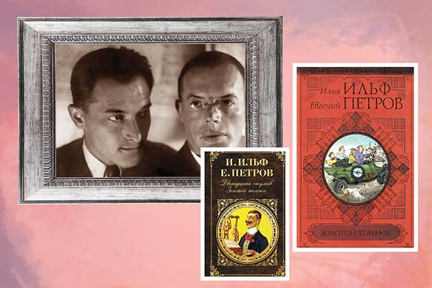 И. Ильф и Е. Петров «Двенадцать стульев» и «Золотой теленок»