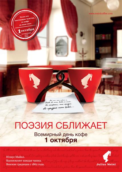 Фото №4 - «Поэзия сближает»: Юлиус Майнл предлагают обменять кофе на чувства