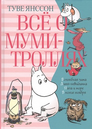 Фото №5 - 10 детских книжек, которые понравятся взрослым