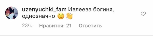 Фото №5 - «Килограммы ушли в грудь»: Настя Ивлеева отомстила за «ноги-базуки» и показала шикарный бюст