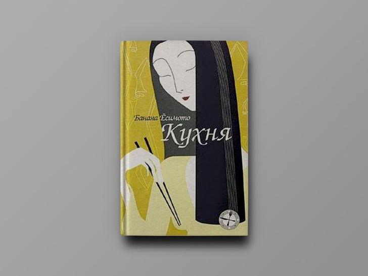 Фото №6 - География чтения: 6 книг японских писателей