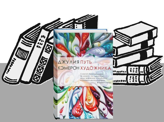Фото №6 - 7 книг для творческих людей