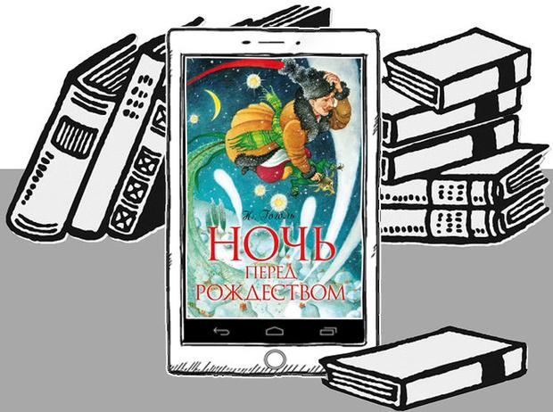 Фото №3 - Волшебство на каждой странице: книги, которые создадут новогоднее настроение